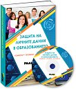 Защита на личните данни в образованието + CD - Мартин Петков, Николай Коцев -