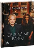 Обичай ме бавно - Добромир Банев - книга