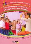 Интерактивна педагогическа ситуация в детската градина - книга