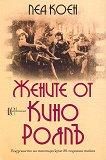 Жените от Кино Роялъ - Леа Коен - книга