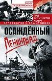 Осажденный Ленинград 1941-1944 - Йорг Ганценмюлер -