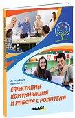 Eфективна комуникация и работа с родители - В. Коцев, И. Пейчев - книга