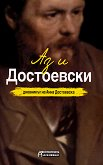 Аз и Достоевски. Дневникът на Анна Достоевска -