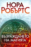 Хроники на вестителката - книга 3: Възраждането на магията - книга