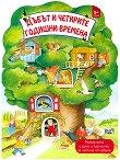 Дъбът и четирите годишни времена - детска книга