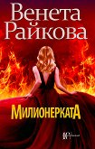 Милионерката - Венета Райкова - книга