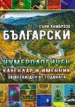 Български нумерологичен календар и именник за всеки ден от годината -