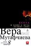 Вера Мутафчиева - избрани произведения - том 8: И Клио е муза. Белият свят - Вера Мутафчиева -