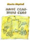 Наше село - Умно село - Милко Марков - книга