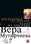Вера Мутафчиева - избрани произведения - том 7: Предречено от Пагане. Белот на две ръце -