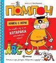 Котаракът Помпон: За какво му е на котарака английски език - Чичо Коля Воронцов -