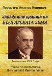Западните краища на българската земя -