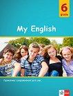 My English Practical Grammar for 6 grade Граматика по английски език с упражнения за 6. клас - учебна тетрадка