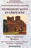 Археологически изследвания - Черноморското крайбрежие - Карел Шкорпил, Херман Шкорпил -