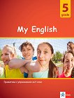 My English Practical Grammar for 5 grade Граматика по английски език с упражнения за 5. клас - учебна тетрадка