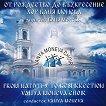 Хор Ваня Монева - От Рождество до Възкресение -