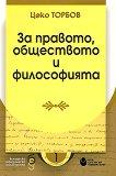 За правото, обществото и философията - Цеко Торбов -