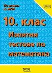 Изпитни тестове по математика за 10. клас -