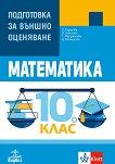 Подготовка за външно оценяване по математика за 10. клас - П. Тодорова, Й. Николова, Т. Мерджанова, В. Момчилова - помагало