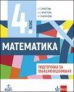 Учебно помагало по математика за 4. клас. Подготовка за външно оценяване - Г. Христова, С. Христова, Т. Маринова - помагало