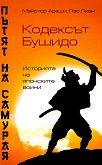 Пътят на самурая: Кодексът Бушидо. Историята на японските воини -