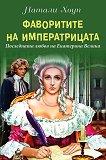 Фаворитите на императрицата. Последната любов на Екатерина Велика - Натали Хоуп -
