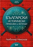 Български исторически приказки и легенди - книга 3 - Любомир Николов - книга