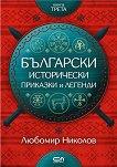 Български исторически приказки и легенди - книга 3 - Любомир Николов -