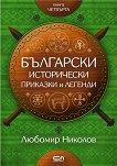 Български исторически приказки и легенди - книга 4 - Любомир Николов - детска книга