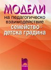 Модели на педагогическо взаимодействие - Семейство-детска градина - Димитър Гюров - книга