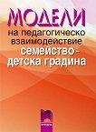 Модели на педагогическо взаимодействие - Семейство-детска градина - Димитър Гюров - помагало