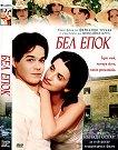 Бел Епок - филм