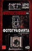 Философия на фотографията - Цочо Бояджиев -
