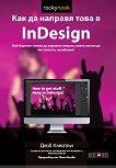 Как да направя това в InDesign - Дейв Клейтън -