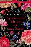 Изгубените цветя на Алис Харт - Холи Рингланд - книга