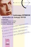 Александър Вутимски, представен от Божидар Кунчев - Божидар Кунчев, Александър Вутимски - книга