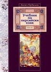 Учебник по персийски език - първа част - Ангел Орбецов -