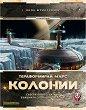 "Тераформирай Марс: Колонии - Разширение към ""Тераформирай Марс"" -"