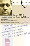Биньо Иванов, представен от Енчо Мутафов - Енчо Мутафов, Биньо Иванов - книга