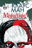 Мефистофел - Клаус Ман - книга