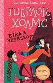Шерлок Холмс - Етюд в червено - Артър Конан Дойл - книга