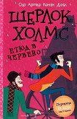 Шерлок Холмс - Етюд в червено - Артър Конан Дойл - детска книга