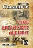 Само предателите оцеляват - Веселин Стаменов -