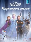 Рисувателна книжка: Замръзналото кралство II - част 2 - книга