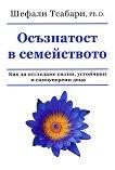 Осъзнатост в семейството - Шефали Тсабари - книга