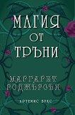 Магия от тръни - Маргарет Роджърсън -