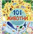 Потърси, Намери, Научи - 101 животни - детска книга