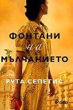 Фонтани на мълчанието - Рута Сепетис - книга