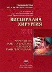 Ръководство по хирургия с атлас - том 12: Висцерална хирургия. Хирургия на жлъчната система, черен драб, панкреас и далак - книга