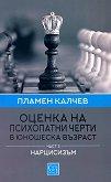 Оценка на психопатни черти в юношеска възраст - том 3 - Пламен Калчев -